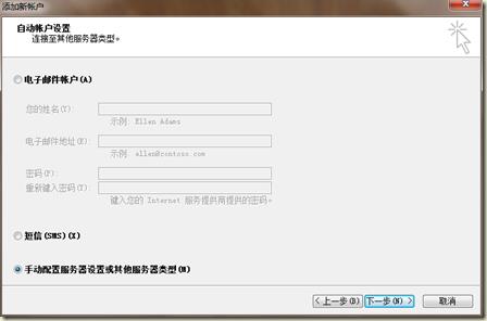 Gmail outlook 2010设置02