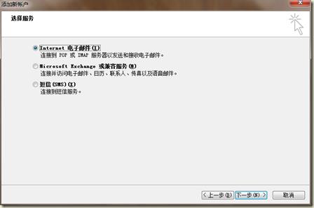Gmail outlook 2010设置03