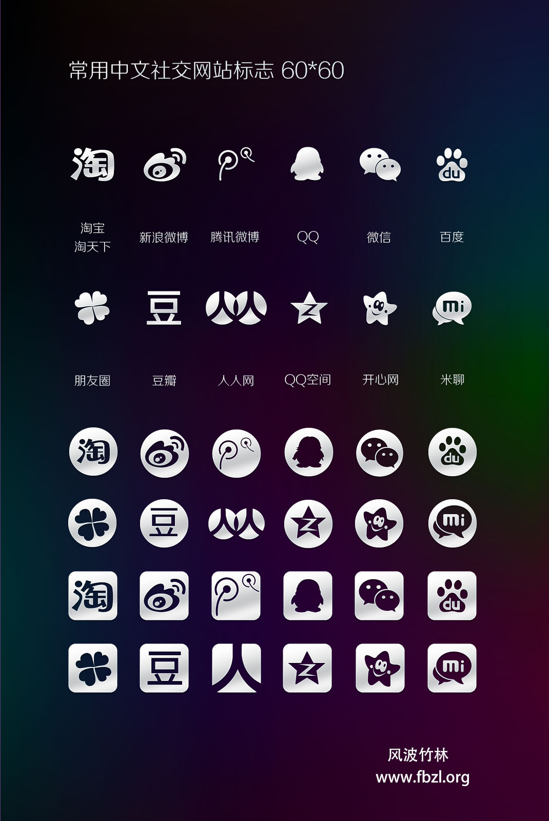 国内知名中文社交网站图标psd汇总